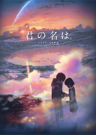 Your Name. ver.2