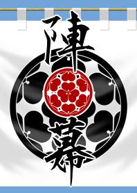 陣幕(長宗我部・七つ酢漿草)