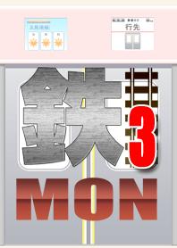鉄MON 3
