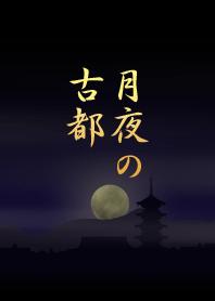 月夜の古都