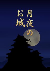 月夜のお城