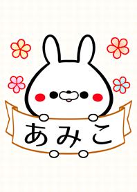 Amiko Namae Theme