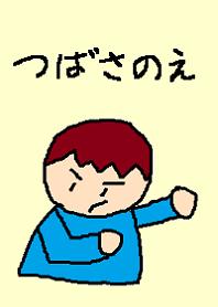 Tsubasa's picture