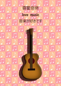 Like music, like guitar