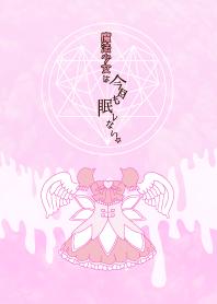 Magical girl not sleep @pinkgirl