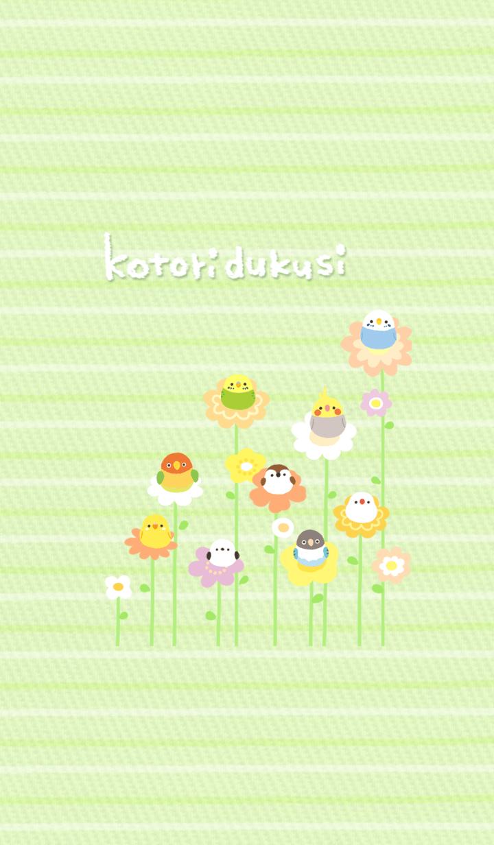 【主題】kotoridukusi(flower)