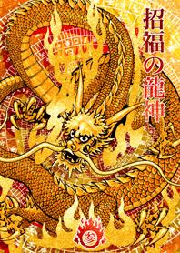 Syoufuku no ryu-zin 3
