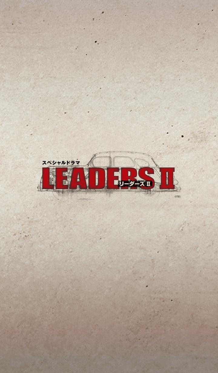 LEADERSⅡ