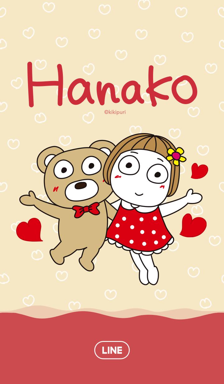 【主題】Hanako(相親相愛篇)