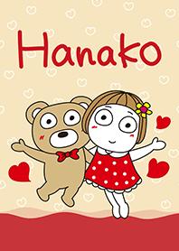 Hanako เพื่อนคู่ซี้